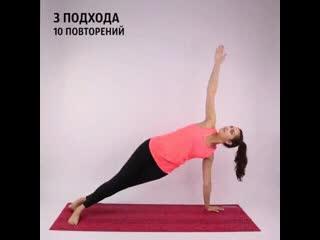ТОП-5 упражнений для осиной талии.