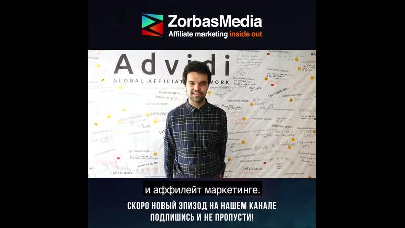 Тизер интервью с Петаром из Advidi