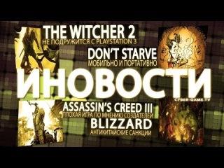 Иновости /  /  / Игровые новости / Blizzard: Антикитайские санкции