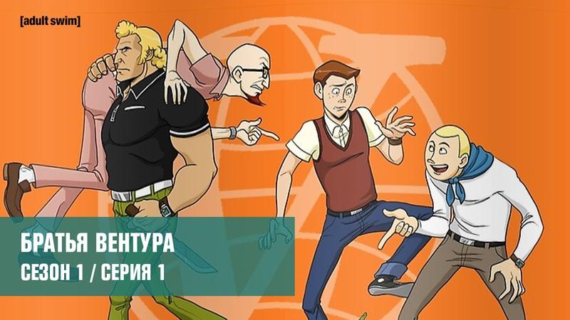 Братья Вентура Сезон 1 1 серия смотреть онлайн на сайте телеканала 2x2
