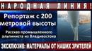 Репортаж с 200 метровой высоты. Владивосток. Вантовый мост. Эксклюзивные кадры
