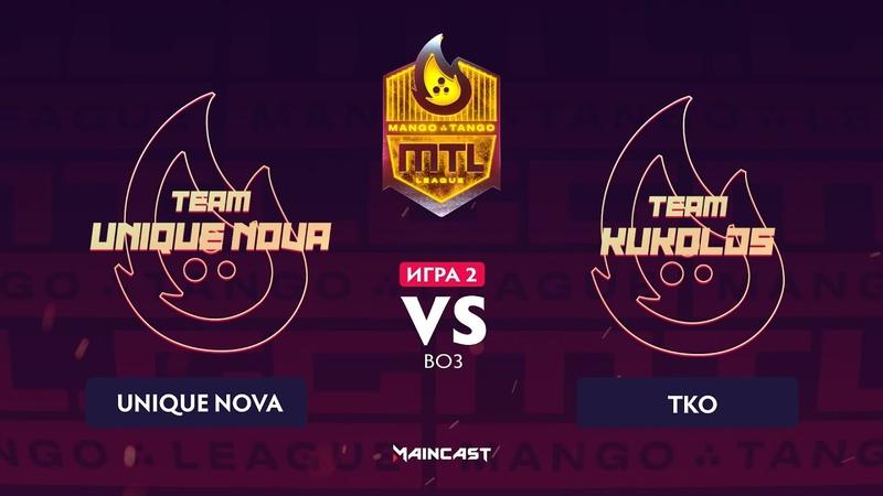 Unique Nova vs Team Kukolds (игра 2) BO3 | Mango Tango Non-Pro League