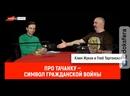 Клим Жуков и Глеб Таргонский про тачанку — символ Гражданской войны