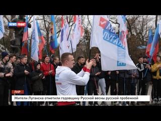Жители Луганска отметили годовщину Русской весны русской пробежкой