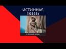 01. Истинная любовь. 2-е послание апостола Иоанна. Христианские проповеди онлайн.