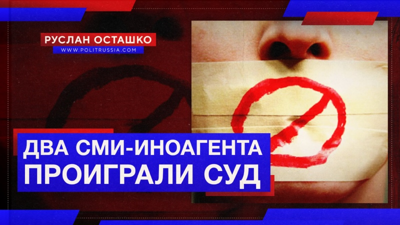 Два СМИ иноагента проиграли суд учительнице Руслан Осташко