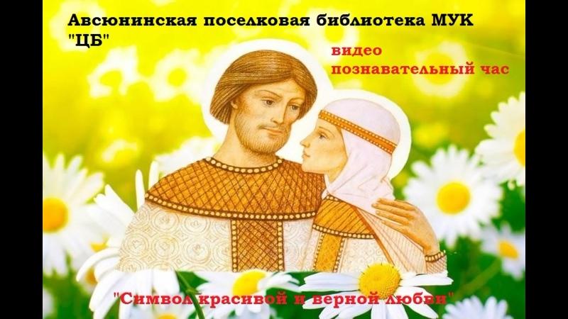 Авсюнино Библиотека видеоинформационно познавательный час Символ верной красивой любви ко дню семьи любви и верности