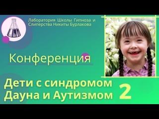 Дети с Синдромом Дауна и Аутизмом. Часть 2
