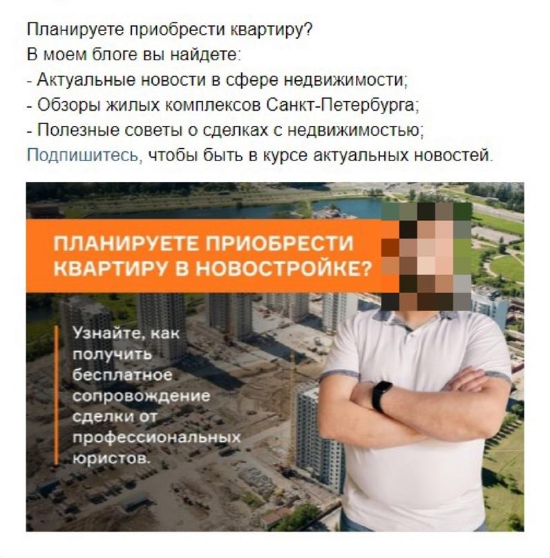 Как получить 372 подписчика Вконтакте по 30 рублей для риэлтора из Санкт-Петербурга, изображение №2