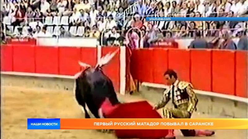 Первый русский матадор побывал в Саранске