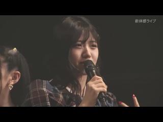 Юири-мама (AKB48 Group Request Hour Setlist Best 50 2020)