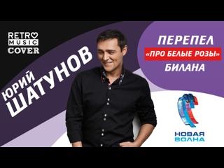 """Юрий Шатунов  """"Про белые розы"""" (Cover Live @ Новая волна  2021)"""