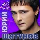 Персональный фотоальбом Юрия Шатунова