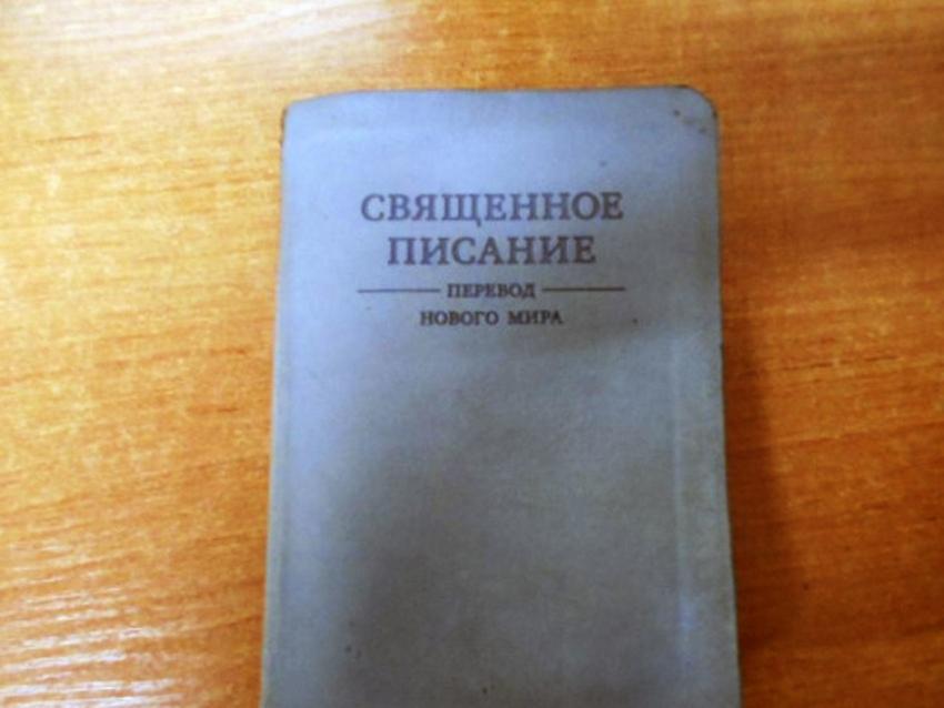 В морском порту Таганрога задержали гражданина Украины с экстремисткой версией Священного писания