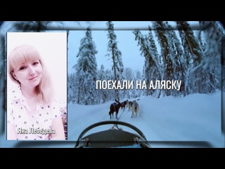 Яна Лебедева - Поехали на Аляску
