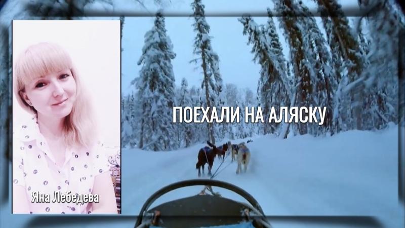 Яна Лебедева Поехали на Аляску