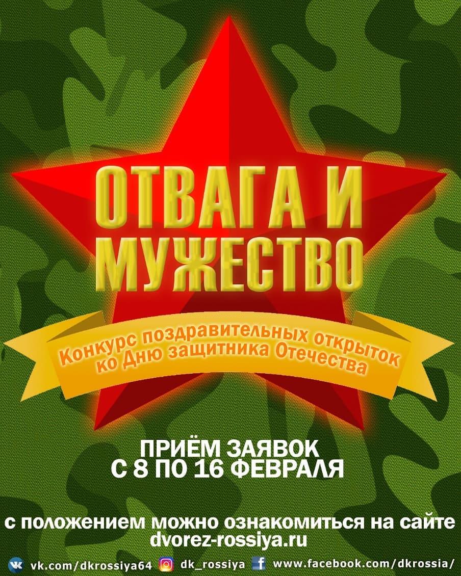 Петровчане могут поучаствовать в областном конкурсе открыток «Отвага и мужество»