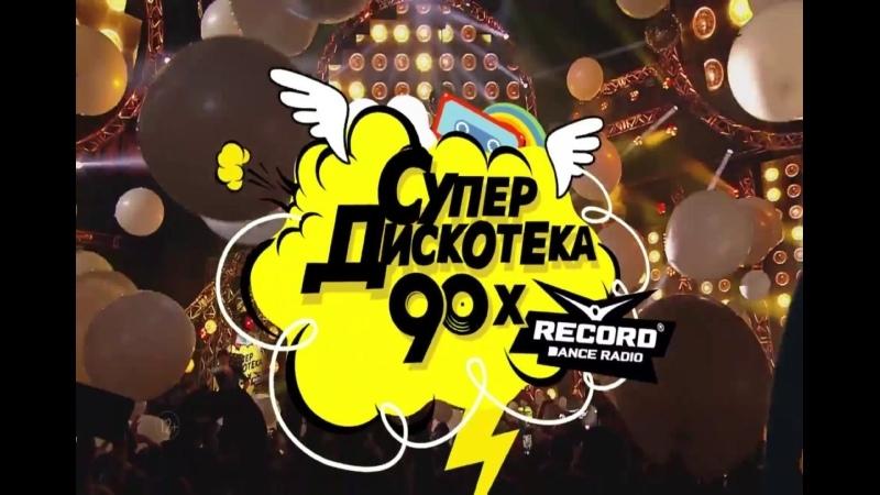 Супердискотека 90-х (02.12.2017) Санкт-Петербург
