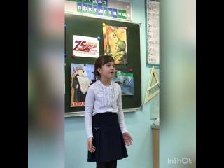 Макарова Алина, 2а класс