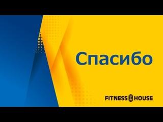 Fitness House- это МЫ!