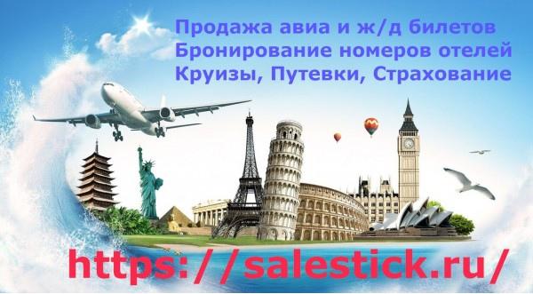 Поиск рейса авиабилеты Краснодар
