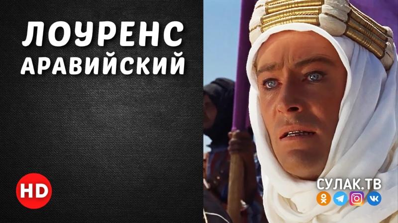 Лоуренс Аравийский Lawrence of Arabia (1962)