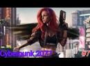 Седьмая часть прохождения Cyberpunk 2077