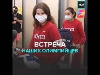 Встреча наших олимпийцев — Москва 24