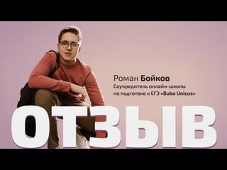 Отзыв Роман Бойков