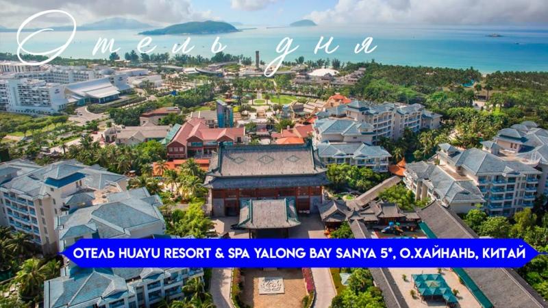 Отель Huayu Resort Spa Yalong Bay Sanya 5* о Хайнань Китай
