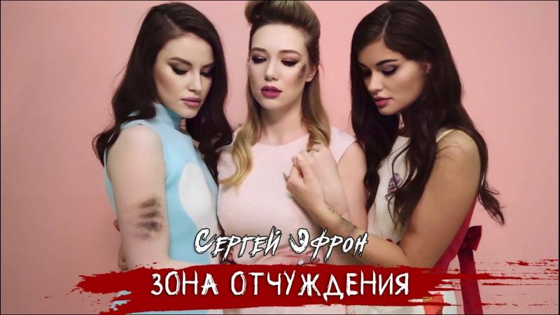 Сергей Эфрон - Зона отчуждения