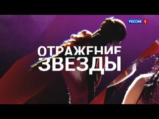 «Отражение звезды» – премьера многосерийной мелодрамы на телеканале «Россия»!