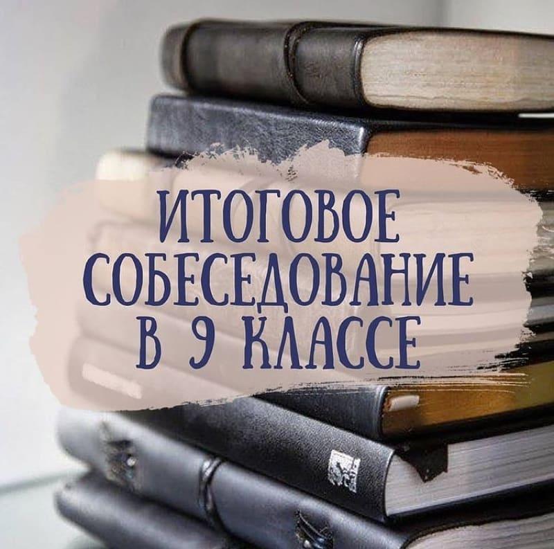 10 февраля девятиклассники Петровского района примут участие в итоговом собеседовании