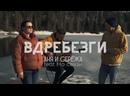 Аня и Серёжа feat. На Связи - Вдребезги plein air live