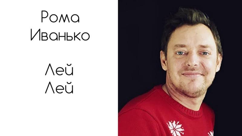 ЛЕЙ ЛЕЙ ЛЕЙ РОМА ИВАНЬКО