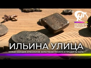 На Ильине улице обнаружены новые интересные находки