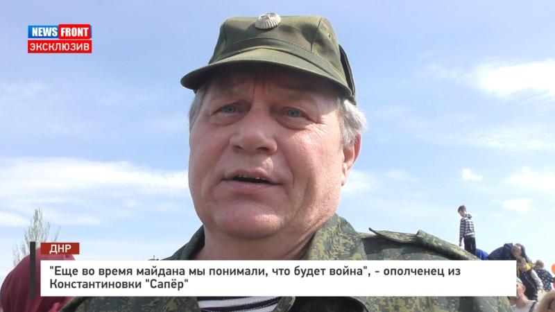 Еще во время майдана мы понимали, что будет война, - ополченец из Константиновки Сапёр