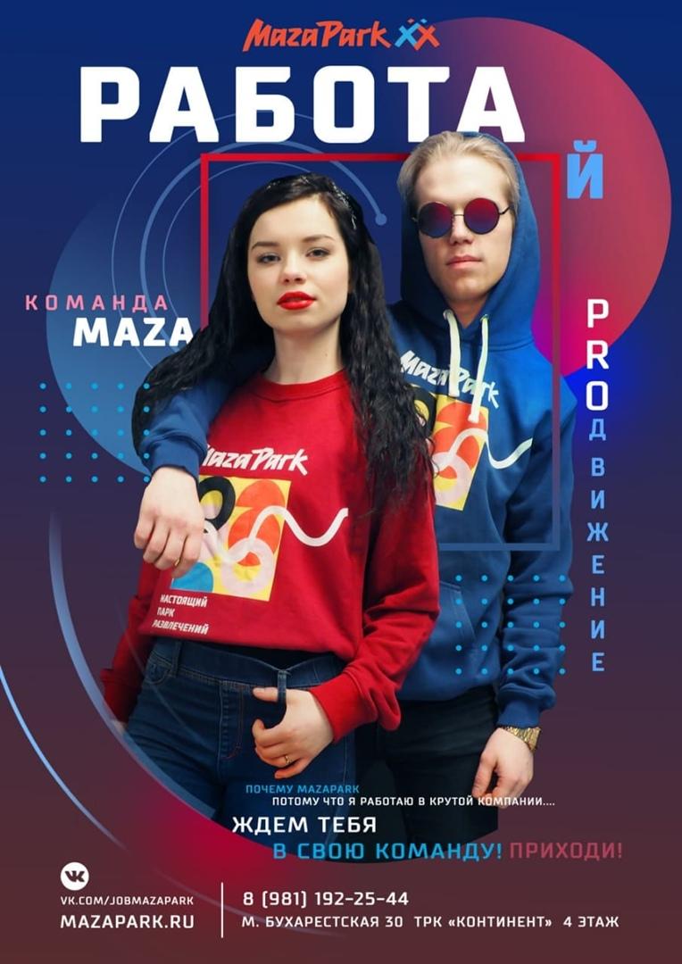 Мы - команда самого крупного в Санкт-Петербурге крытого парка развлечений MazaPark!💥
