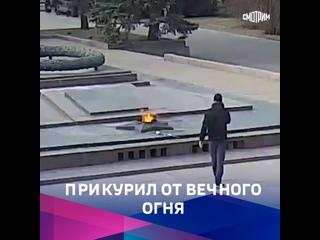 Мужчина прикурил от Вечного огня и стал фигурантом уголовного дела