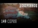 Турецкий сериал Доверенное - 149 серия русская озвучка