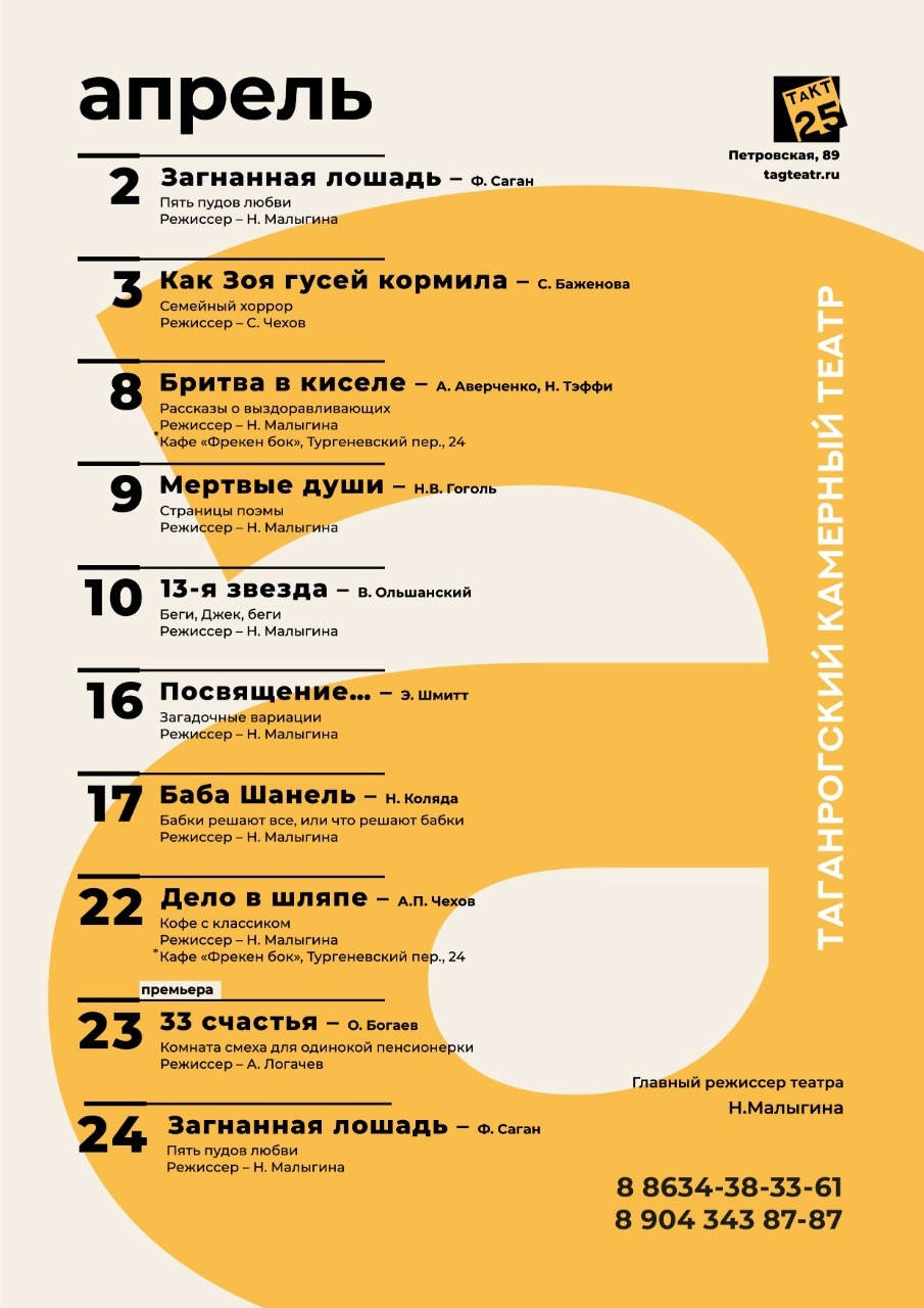 Афиша театра. Апрель 2021. ТАГАНРОГСКИЙ КАМЕРНЫЙ ТЕАТР
