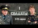 Солдаты, 1 сезон, 9-16 серии из 16, комедия, драма, Россия, 2004