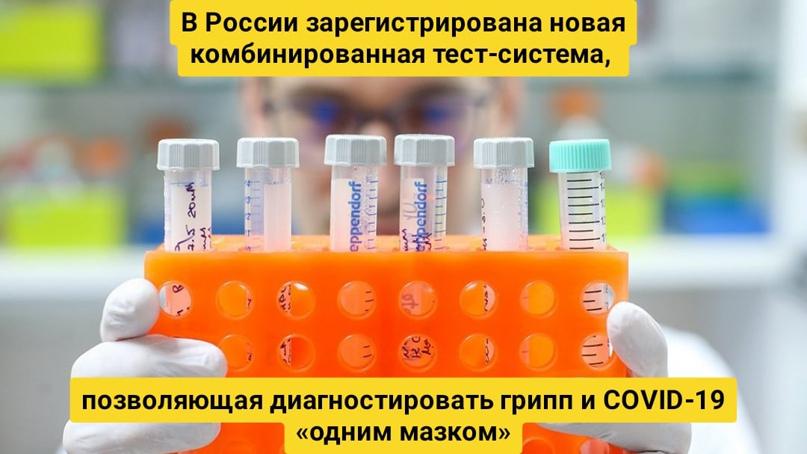 В России зарегистрирована новая комбинированная тест-система, позволяющая диагно...