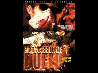 Комабрутальная Дуэль.1999.
