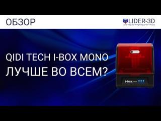 Обзор 3D принтера QIDI Tech i-Box Mono - Лучше во всём?