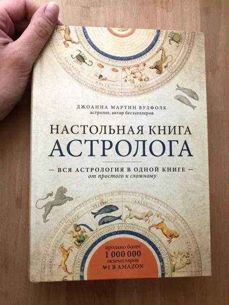 Настольная книга астролога.Мартин Вулфолк Джоанна. LqZLbEjCfFY