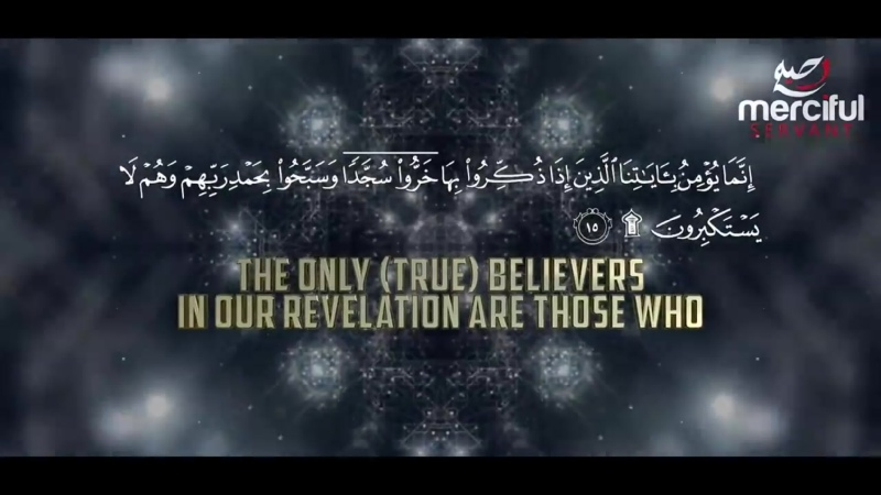 AS SAJDAH WILL THEY NOT SEE EMOTIONAL QURAN