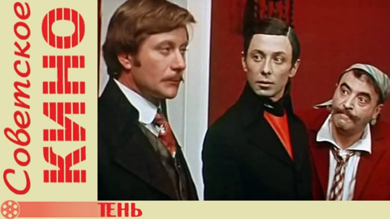 х ф Тень 1971 год