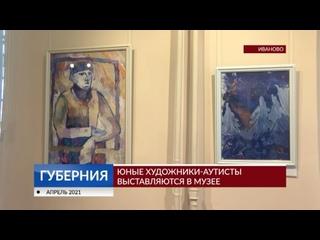 Юные художники-аутисты выставляются в музее
