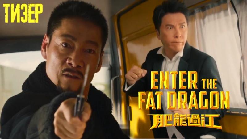 Выход жирного дракона Fei lung gwoh gong 2020 Тизер